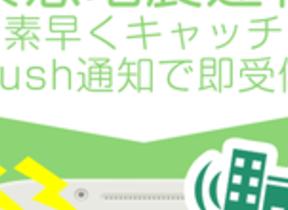 大阪で震度6弱!土地勘のない観光客は... オフラインで使える防災アプリが有効