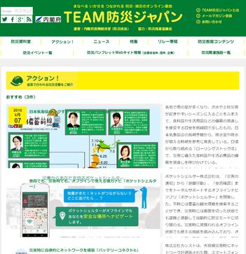 政府・内閣府運営のウェブサイト「TEAM防災ジャパン」