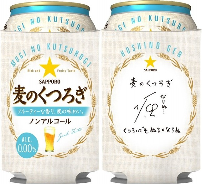 サッポロ 麦のくつろぎ「星野源 直筆メッセージ入り缶ホルダー」付き6缶パック