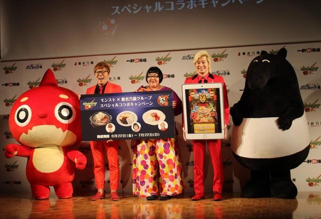 「モンスターストライク」に登場するキャラクター「オラゴン」(左)と養老乃瀧のオリジナルキャラクター「バックン」(右)も共演