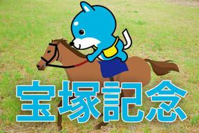 ■宝塚記念 「カス丸の競馬GⅠ大予想」     雨が味方!サトノクラウン2連覇か