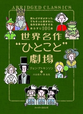 名著をオール関西弁で翻訳の最短あらすじ集 「世界名作