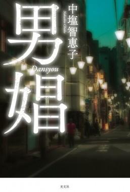 「男娼」(6月20日発売)