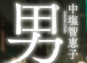 松坂桃李主演R18映画「娼年」で注目 「男娼」の内実に迫るノンフィクション