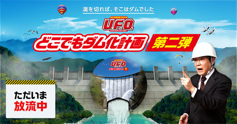 「日清焼そばU.F.O.ダム湯切りプレート」の第2弾が登場