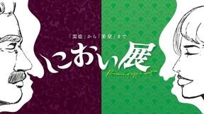「におい展」静岡・札幌・福岡に進出決定!