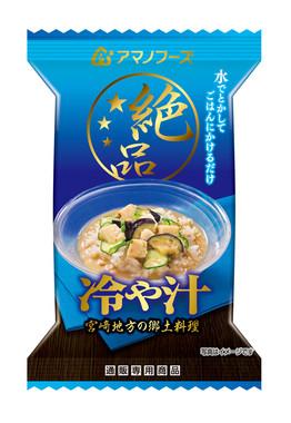 涼しげな宮崎の郷土料理
