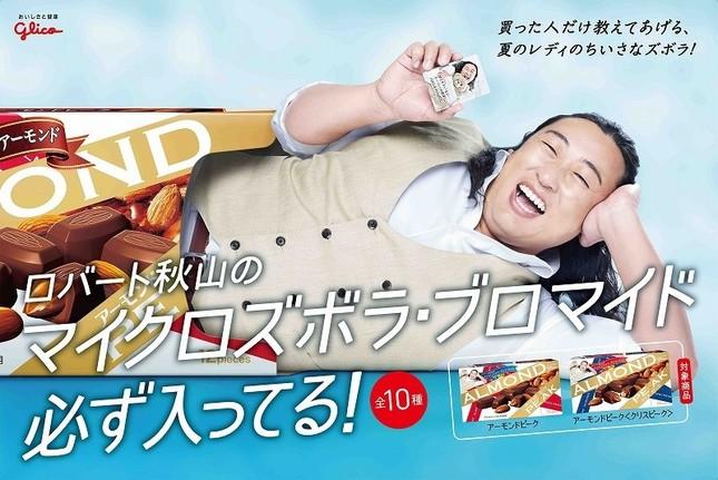 「アーモンドピーク」を買うとロバート秋山さんのブロマイドがついてくる! (画像提供:江崎グリコ)