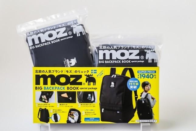 """累計19万部突破の""""moz""""バックパックをコンビニ限定パッケージで!"""