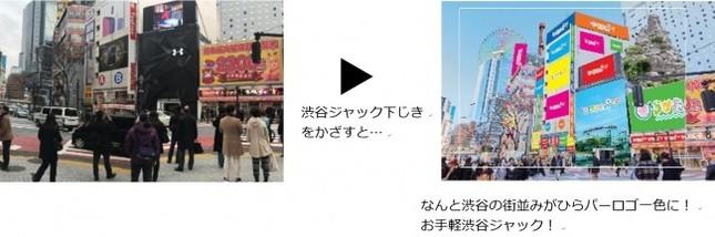 「渋谷ジャック下じき」を使った渋谷ジャック体験