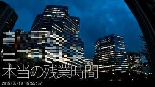 消灯時間を撮影(ウェブサイト「TokyoWorker」より、一部加工)