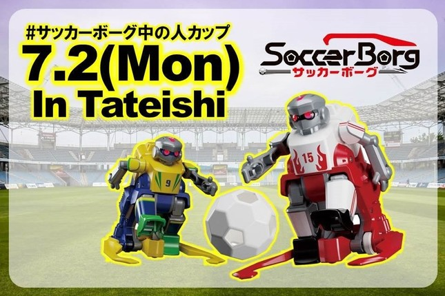 「サッカーボーグ」によるトーナメント戦が開催 (画像はタカラトミーの公式ツイッターアカウントより)