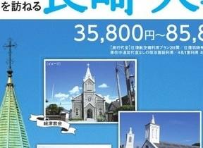 世界文化遺産登録にあわせ、長崎・天草地方を訪ねるプラン拡充