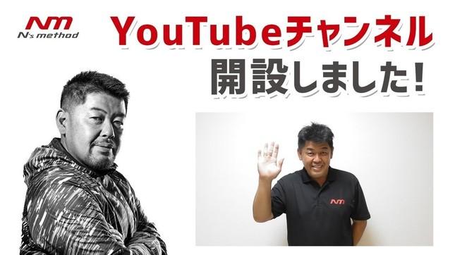 中村氏のユーチューブチャンネルより