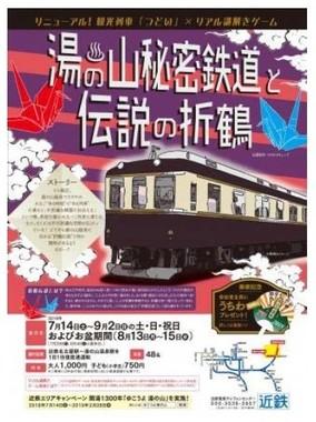 リニューアルした観光列車内でリアル謎解きゲーム開催!