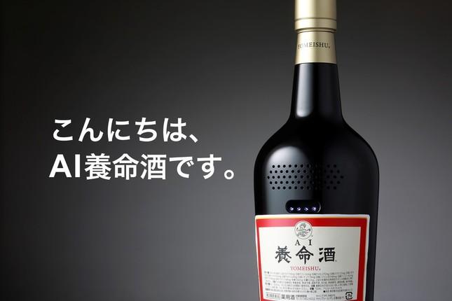 10人にプレゼントされる「AI養命酒」