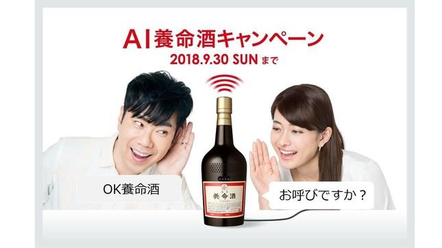 公式ウェブサイトでは、藤井隆さん・乙葉さん夫婦が、AI養命酒を体験する動画を公開