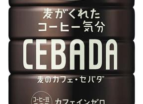 深入りに焙煎した大麦 キリン「麦のカフェ CEBADA」
