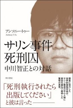 「サリン事件死刑囚 中川智正との対話」7月26日刊行
