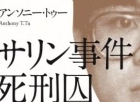 元オウム真理教・中川智正元死刑囚 世界的毒物学者との「対話」緊急刊行