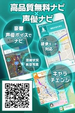 MAPLUS+声優ナビがアニメ「フレームアームズ・ガール」とコラボ!