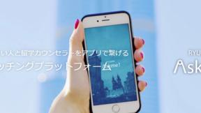 海外留学のためのマッチングアプリ 専門カウンセラーが無料で情報提供