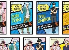 メニコン「SMART TOUCH」 「銀魂」とスペシャルコラボキャンペーン