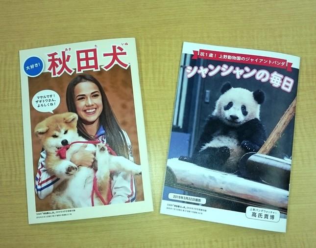 7月号付録の「シャンシャンの毎日」(32ページフルカラー)と8月号付録の「大好き!秋田犬」(24ページフルカラー)