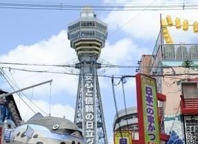 ディープで楽しい大阪 「新世界・満喫ツアー」付宿泊プラン