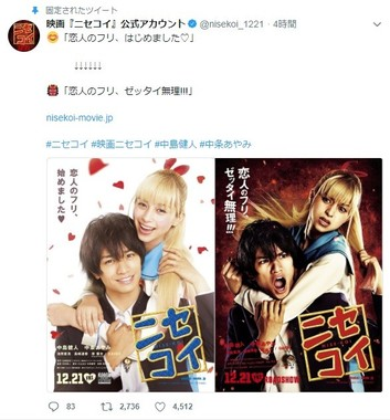 映画「ニセコイ」のポスタービジュアルが公開(画像は映画の公式ツイッターアカウントより)