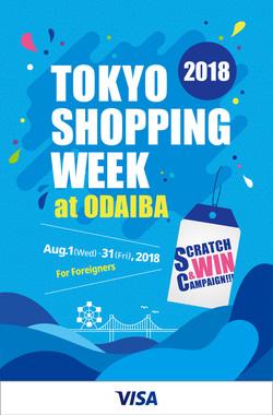 東京・お台場エリア4商業施設で合同キャンペーン