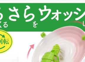 まるでカマキリ!これで楽々皿洗い ハンディー型「食洗機」が手軽で便利