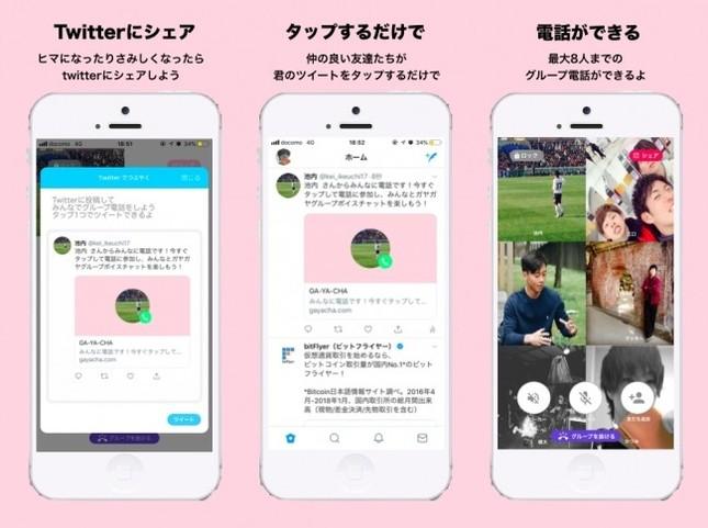 ツイートをタップするだけで通話できるiPhoneアプリ「GA-YA-CHA」