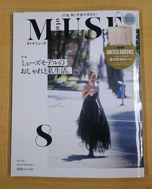 「オトナミューズ」2018年8月号(宝島社)