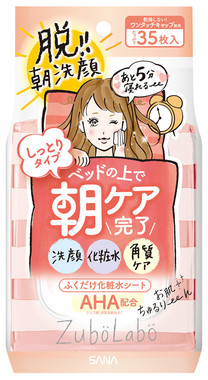 人気の朝用ふき取り化粧水シートに高保湿タイプ登場!