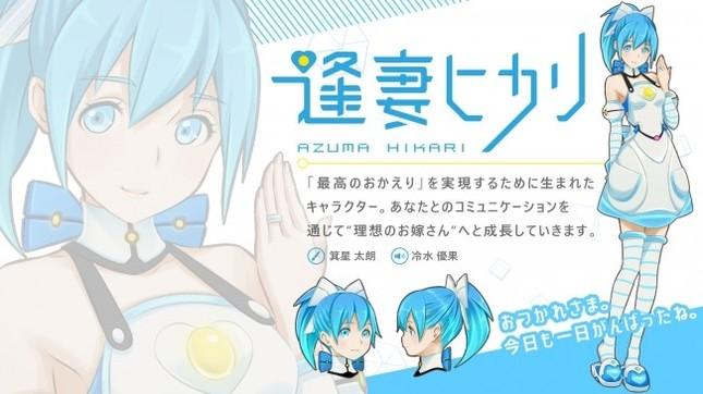 オリジナルキャラクター・逢妻ヒカリ