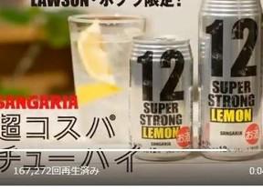 「ストロング系チューハイ」の勢力図が変わる アルコール度数12%「スーパーストロング」