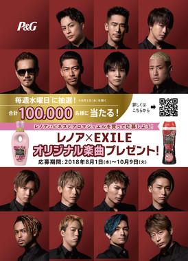 「レノア×EXILE オリジナル楽曲プレゼントキャンペーン」