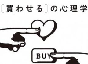 ネットビジネスでモノを売る 「[買わせる]の心理学」
