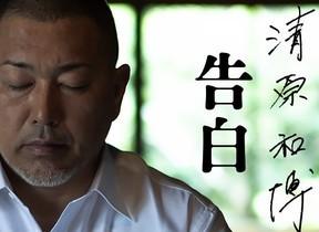 清原和博の著書「告白」読んだダルビッシュ 「誰がなんと言おうが応援していきます」