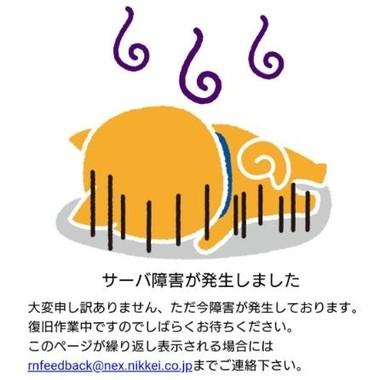 日経の「詫び犬」