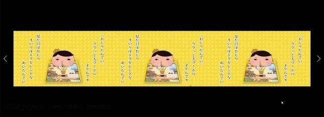 大人気シリーズ「おしりたんてい」の15秒CM山手線で放映