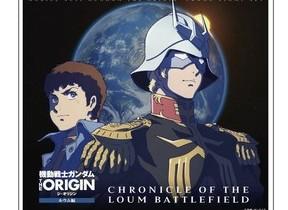 「機動戦士ガンダム THE ORIGIN」 フレーム切手セット第2弾