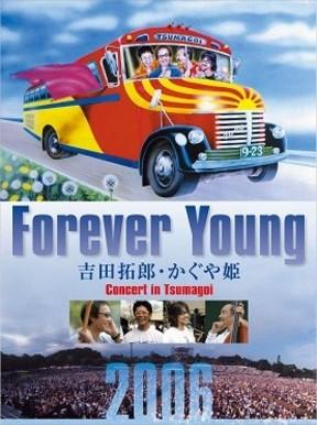 吉田拓郎、夏のライブの主人公      「伝説」の最終章が始まる