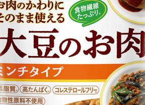 水切り不要でそのまま使える 「ダイズラボ 大豆のお肉」