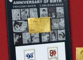 手塚治虫生誕90周年、石ノ森章太郎生誕80周年 記念グッズコレクション