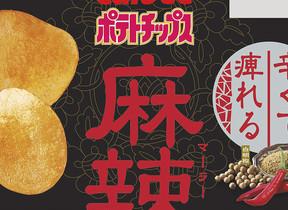暑い夏にはシビれる辛さ 限定発売のポテチ「麻辣味」