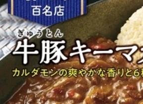「食べログ カレー 百名店」が自宅で食べられる レトルトカレー