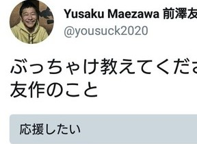 ZOZO前澤社長どうしても知りたかった 「応援してほしい」と自らアンケート調査