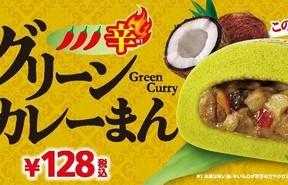 ココナッツミルクと青唐辛子がマッチ 「グリーンカレーまん」